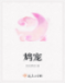 《鸩宠》小说全文免费试读 北辰楚莫瑶小说阅读